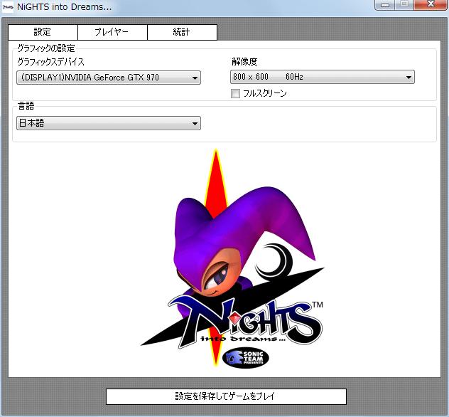 Steam 版 Dreamcast Collection 日本語化メモ、NiGHTS Into Dreams の Game Configuration から Settings タブにある Language を English から 日本語に変更後の設定画面
