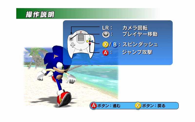 Steam 版 Sonic Adventure DX、SADX Mod Installer web version ですべての Mod をダウンロード・インストールをして、SADX Mod Manager ですべての Mod を有効化した状態でのゲームプレイ画像