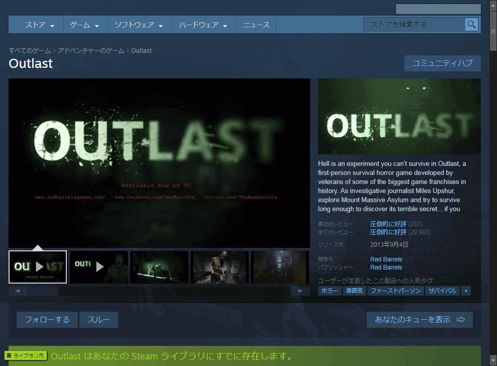 Steam 版 OUTLAST 公式日本語訳あり