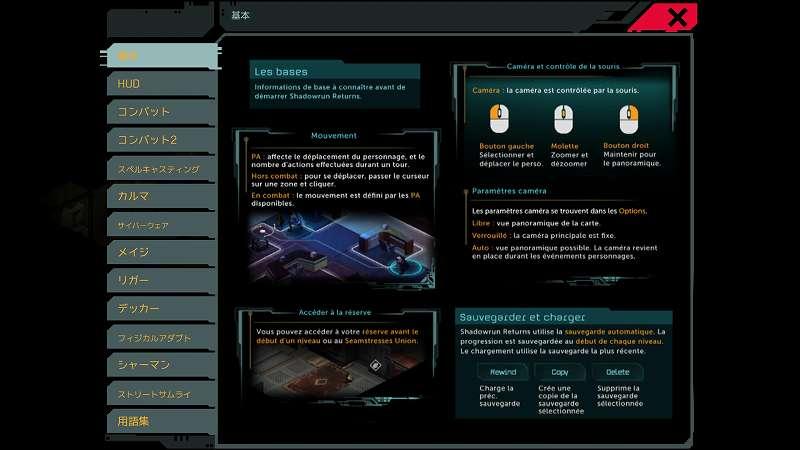 Steam 版 Shadowrun Dragonfall Director's Cut - Dead Man's Switch 日本語化、スクリーンショット、ヘルプ内容は英語のまま