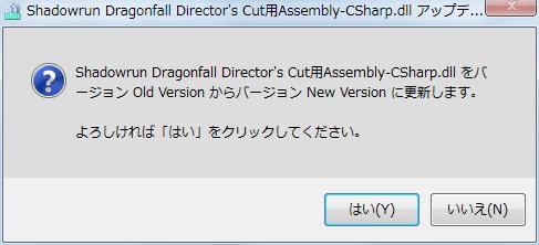Steam 版 Shadowrun Dragonfall Director's Cut - Dead Man's Switch 日本語化、SR_JPFontKIT_20161225 に含まれる SR_DFDC_言語選択肢追加パッチを適用することで Dragonfall_Data\Managed フォルダにある Assembly-CSharp.dll が書き換えられてゲーム内で言語変更が可能