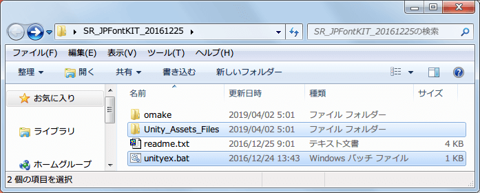 Steam 版 Shadowrun Returns - Dead Man's Switch 日本語化、日本語化ファイル SR_JPFontKIT_20161225 をダウンロード、Unity_Assets_Files フォルダと unityex.bat を、Shadowrun Returns がインストールされている Shadowrun_Data フォルダに配置