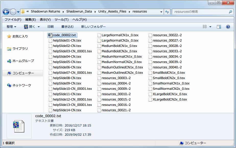 Steam 版 Shadowrun Returns - Dead Man's Switch 日本語化、ディスオナード日本語化計画で公開されている ShadowrunReturns_DeadMan'sSwitch日本語化1.3.rar の Unity_Assets_Files\resources フォルダにある code_00003.txt を、先ほど Shadowrun Returns インストール先に配置した Unity_Assets_Files フォルダにある resources フォルダに配置、code_00003.txt を code_00002.txt にリネーム(名前変更)