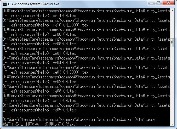 Steam 版 Shadowrun Returns - Dead Man's Switch 日本語化、Shadowrun_Data フォルダに日本語化に必要なファイル・フォルダをすべて配置したら unityex.bat を管理者権限で実行、コマンドプロンプトが表示されてエラーが発生することなく正常に処理が完了したらキーを押して画面を閉じる