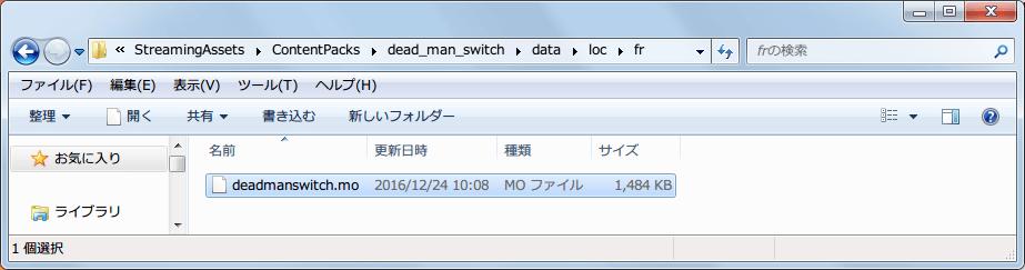Steam 版 Shadowrun Returns - Dead Man's Switch 日本語化、ディスオナード日本語化計画で公開されている ShadowrunReturns_DeadMan'sSwitch日本語化1.3.rar の、StreamingAssets\ContentPacks\dead_man_switch\data\loc\fr フォルダにある deadmanswitch.mo を、Shadowrun Returns インストール先にある Shadowrun_Data\StreamingAssets\ContentPacks\dead_man_switch\data\loc\cn にある同名の deadmanswitch.mo に上書きする