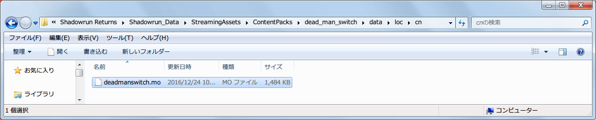 Steam 版 Shadowrun Returns - Dead Man's Switch 日本語化、ディスオナード日本語化計画で公開されている ShadowrunReturns_DeadMan'sSwitch日本語化1.3.rar の、StreamingAssets\ContentPacks\dead_man_switch\data\loc\fr フォルダにある deadmanswitch.mo を、Shadowrun Returns インストール先にある Shadowrun_Data\StreamingAssets\ContentPacks\dead_man_switch\data\loc\cn フォルダにある同名の deadmanswitch.mo に上書きする