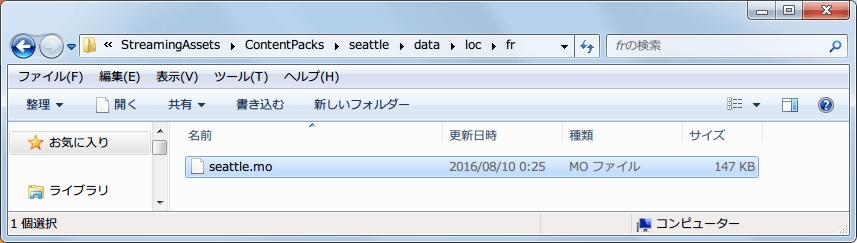 Steam 版 Shadowrun Returns - Dead Man's Switch 日本語化、ディスオナード日本語化計画で公開されている ShadowrunReturns_DeadMan'sSwitch日本語化1.3.rar の、StreamingAssets\ContentPacks\seattle\data\loc\fr フォルダにある seattle.mo を、Shadowrun Returns インストール先にある Shadowrun_Data\StreamingAssets\ContentPacks\seattle\data\loc\cn フォルダにある同名の seattle.mo に上書きする