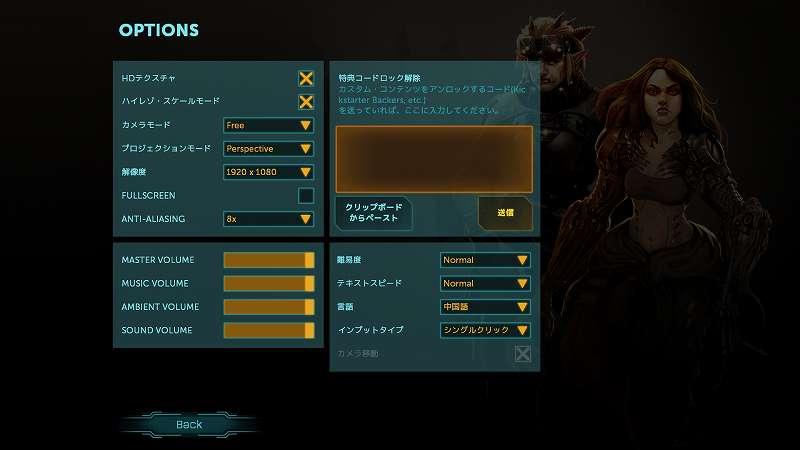 Steam 版 Shadowrun Returns - Dead Man's Switch 日本語化、ゲームを起動して OPTIONS を開き、LANGUAGE を English から Chinese に変更、言語が中国になって日本語が表示されるのを確認