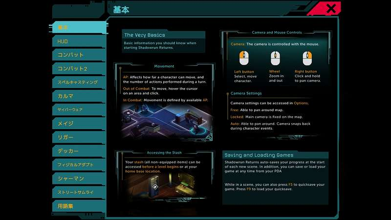 Steam 版 Shadowrun Returns - Dead Man's Switch 日本語化、スクリーンショット