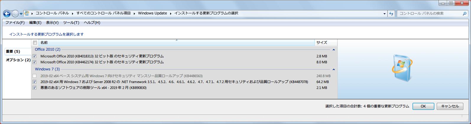 Windows 7 64bit Windows Update 重要 2019年2月分リスト KB4486563 非表示