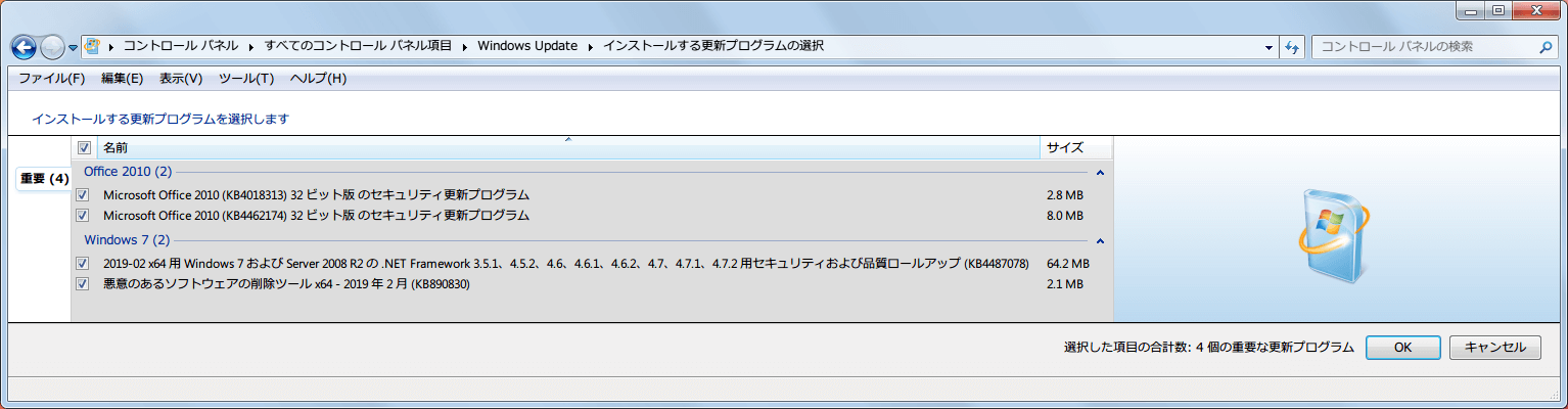 Windows 7 64bit Windows Update 重要 2019年2月公開分更新プログラム(重要)インストール