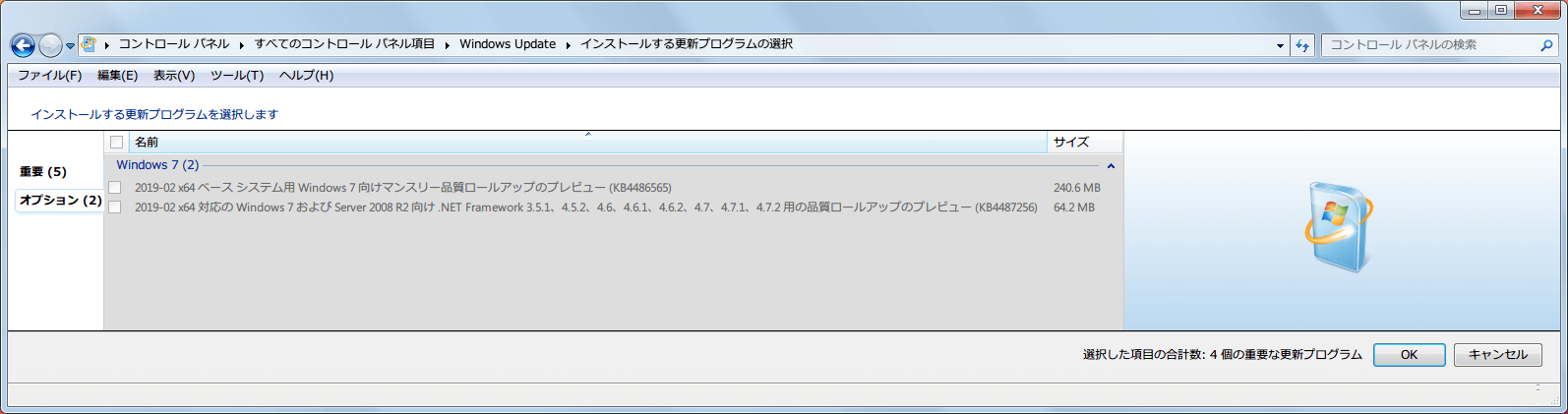 Windows 7 64bit Windows Update オプション 2019年2月分リスト KB4486565、KB4487256 非表示