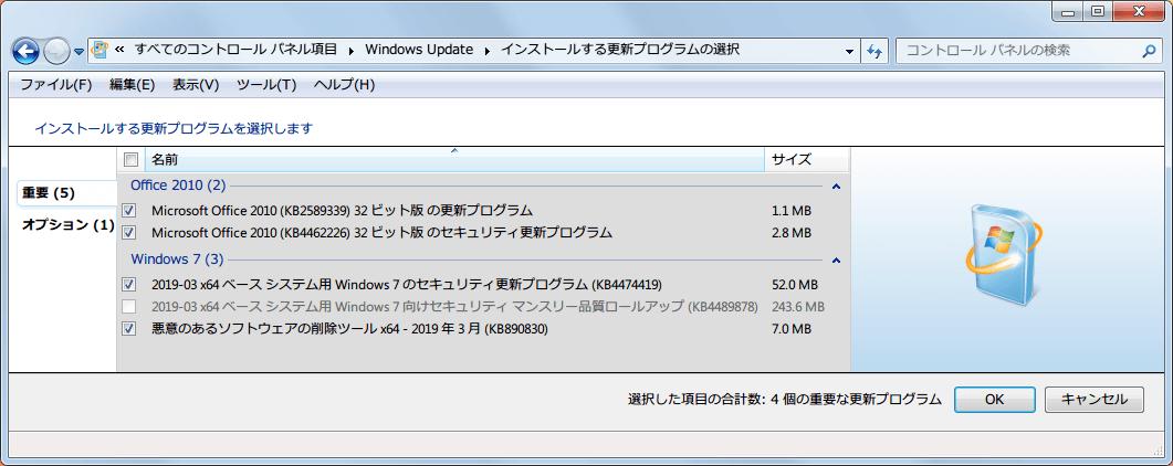 Windows 7 64bit Windows Update 重要 2019年3月分リスト KB4489878 非表示