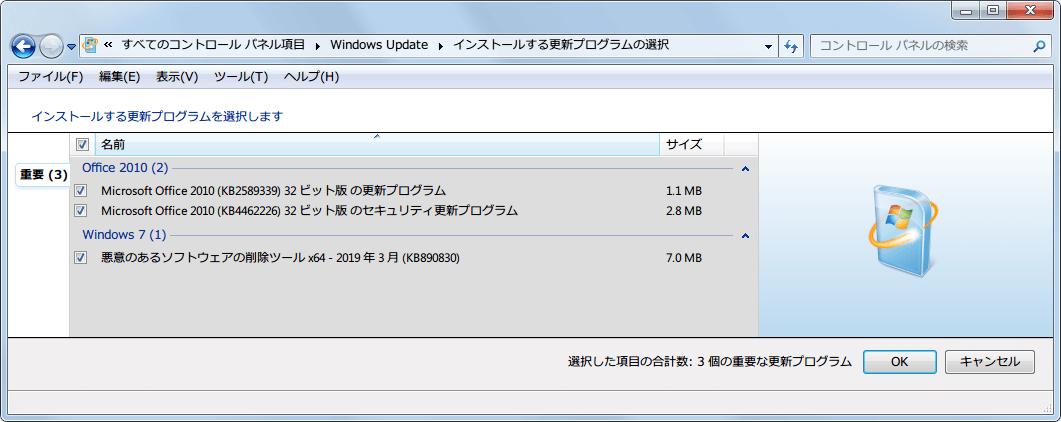 Windows 7 64bit Windows Update 重要 2019年3月公開分更新プログラム(重要)インストール