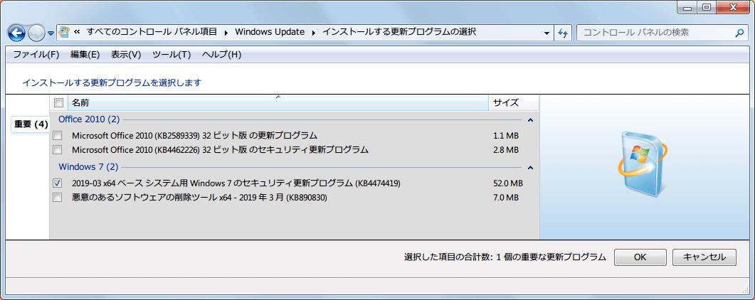 SHA-2 コード署名サポート セキュリティ更新プログラム(KB4474419) インストール、再起動あり