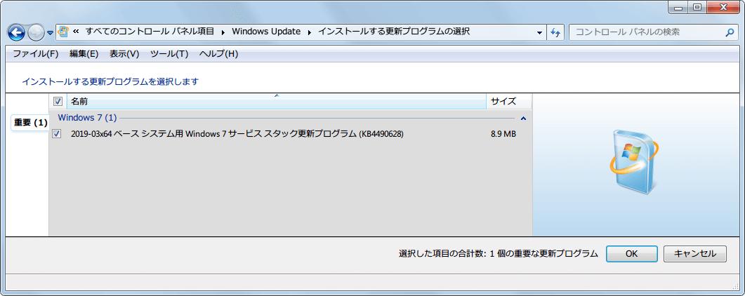 Windows 7 サービス スタック更新プログラム(KB4490628) インストール、再起動なし