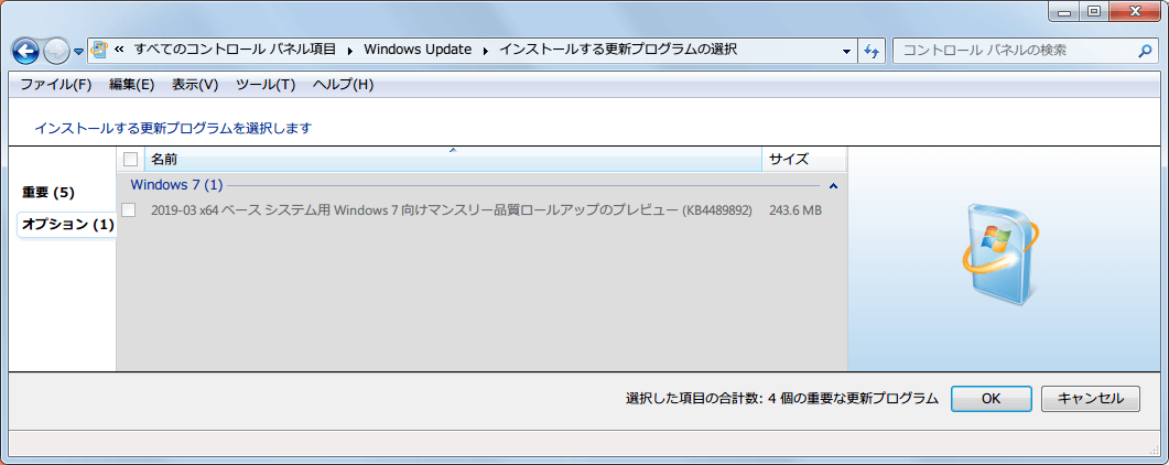 Windows 7 64bit Windows Update オプション 2019年3月分リスト KB4489892 非表示
