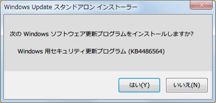2019年2月 x64 ベース システム用 Windows 7 向けセキュリティのみの品質更新プログラム (KB4486564) windows6.1-kb4486564-x64_ad686ee44cfd554e461c55d1975d377b68af5eca.msu インストール、再起動あり