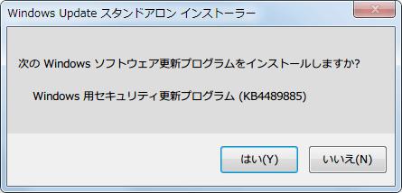2019年3月 x64 ベース システム用 Windows 7 向けセキュリティのみの品質更新プログラム (KB4489885) windows6.1-kb4489885-x64_3456932a9c8da3cde6a436d26f502126188332a0.msu インストール、再起動あり