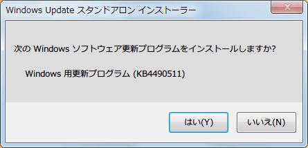 2019-02 x64 システム用 Windows 7 更新プログラム (KB4490511) windows6.1-kb4490511-x64_f30a9bbab3099f84b6e77df24e233b5999de1651.msu インストール、再起動あり