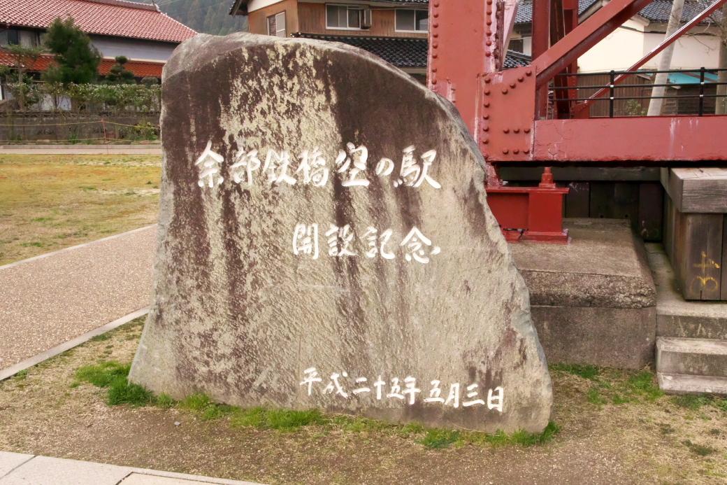 余部の鉄橋跡(1)_3
