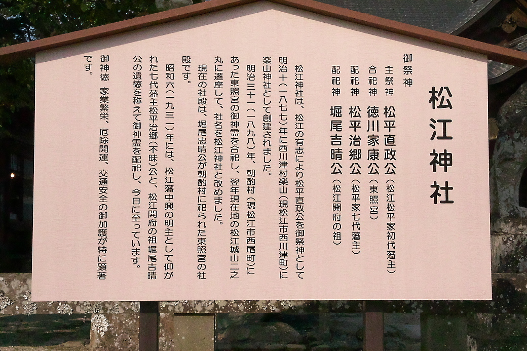 松江神社_6
