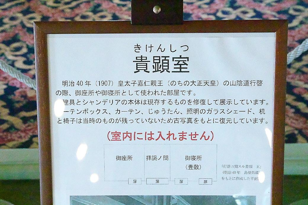松江郷土館(興雲閣)(2)_4