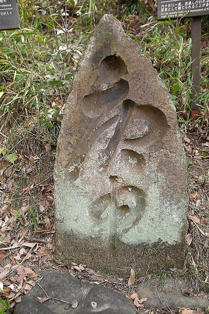 佐久穂町にあった石碑など_1