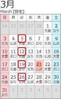 201903_Calendar.png