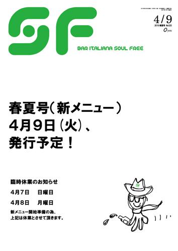 19春夏号告知(休業案内)