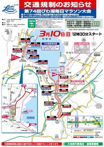 第74回びわ湖毎日マラソン大会交通規制のお知らせ