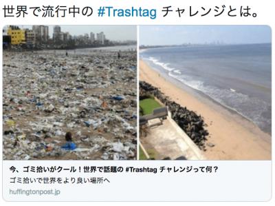 もうすぐ日本にも上陸? 世界で流行中の #Trashtag チャレンジとは