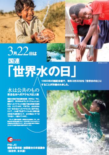 世界水の日ポスター