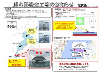 琵琶湖湖心局撤去工事の概要