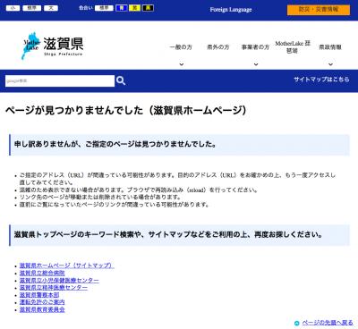 滋賀県HPがリニューアル失敗でアクセス不能に(19/03/29)
