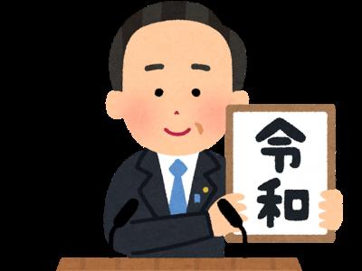 新元号「令和」発表(いらすとや)