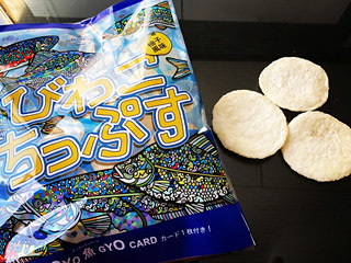 ユズ風味で薄塩味の「びわこちっぷす」Gyo魚Gyoカード付きで新発売!!