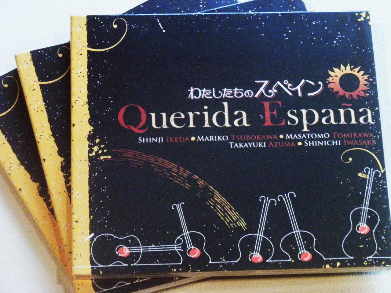 SpainGuitarFesta.jpg