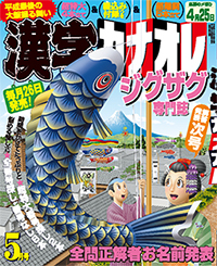 パズル雑誌「漢字カナオレ」2019年5月号表紙イラスト