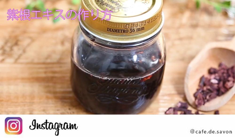 紫根エキスの作り方