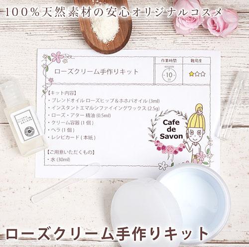 rose_creamkit_01.jpg