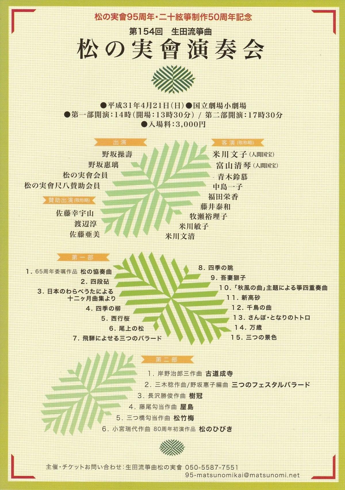松の実會国立95周年-1200x1705