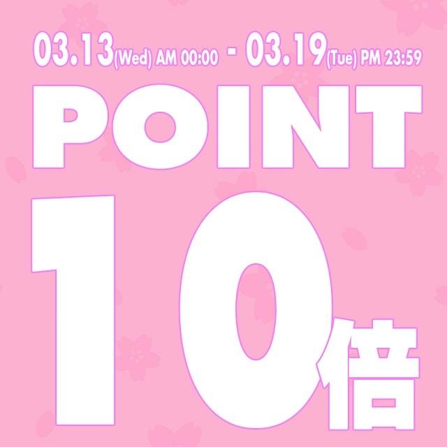 POINT-10倍