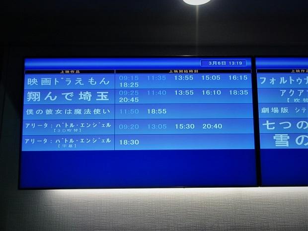 19.3.6 映画 飛んで埼玉 (15)
