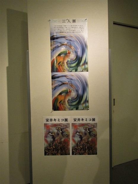 19.3.15 銀座鈴木明子さん3人展、野田弘志TV (123)