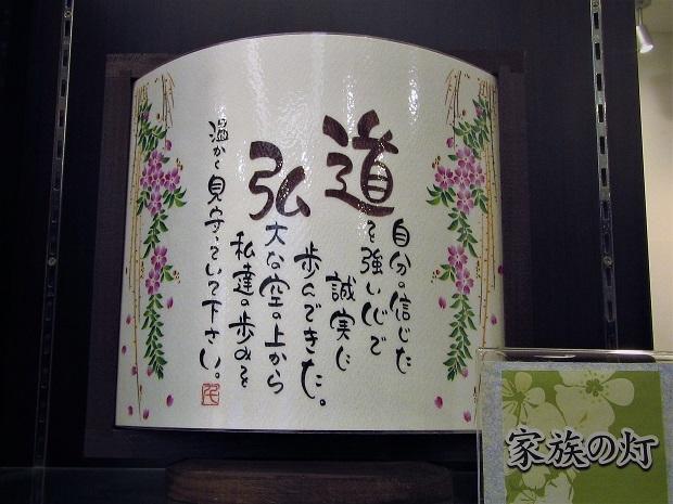 19.3.30 佐藤葬儀、白日会 (22)
