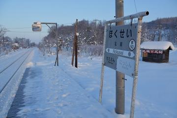 北海道旅行201901(30)