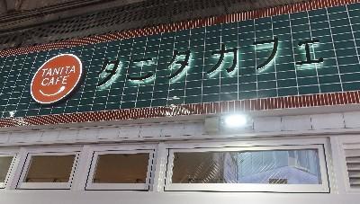タニタカフェ20190324-01