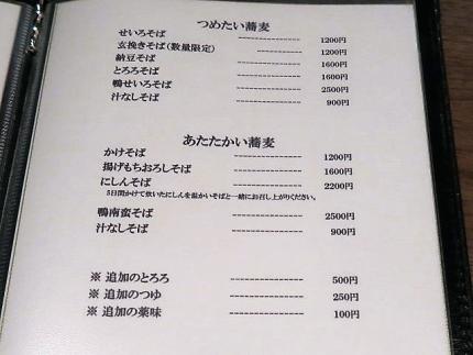 19-3-11 品そば