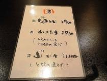 19-3-28 品そばおん